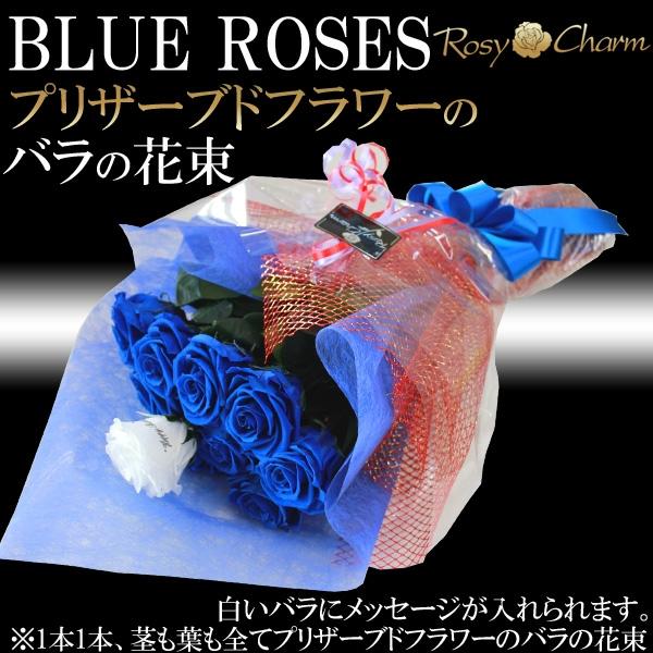 青いバラ プリザーブドフラワーのバラの花束