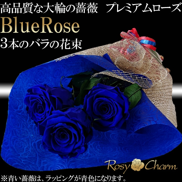 プリザーブドフラワー青バラの花束