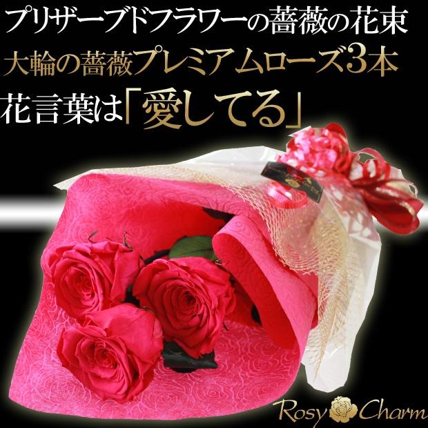枯れないバラの花束