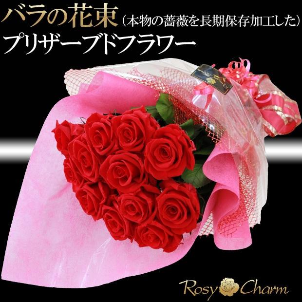 バラの花束プリザーブドフラワー