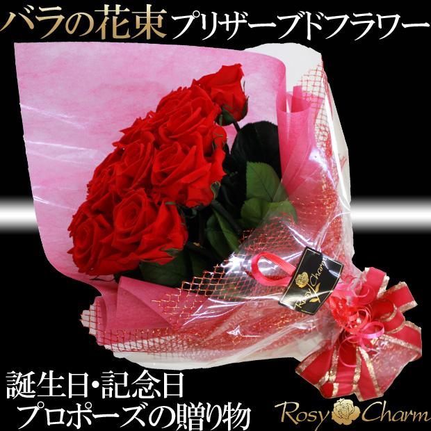 プロポーズ・誕生日・記念日プリザーブドフラワーのバラの花束