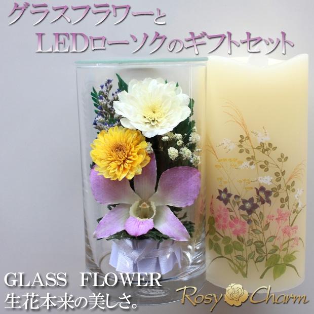 仏花 ガラスフラワー