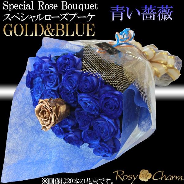 バラの花束 ゴールド&ブルー