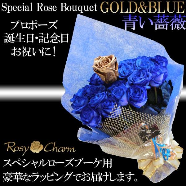 青バラの花束 豪華ラッピングでお届け