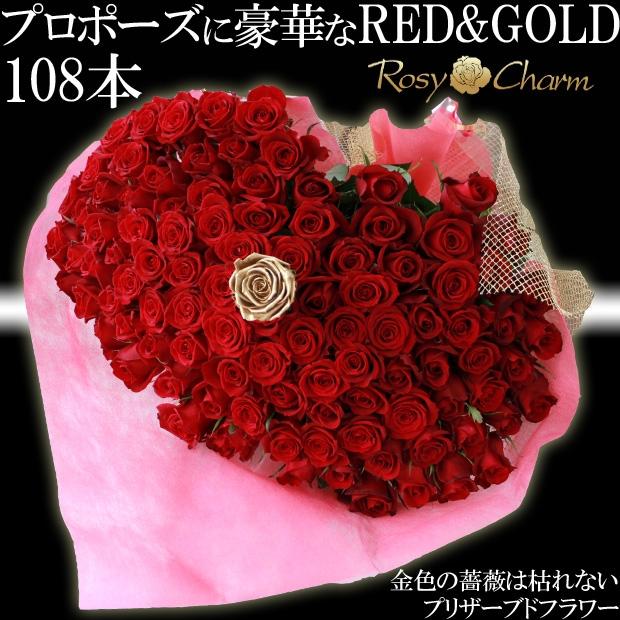バラの花束108本プロポーズ用