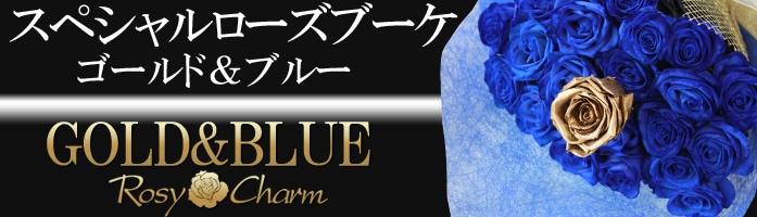 青いバラの花束 スペシャルローズブーケ
