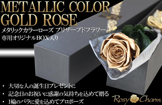 金色のバラ 1輪