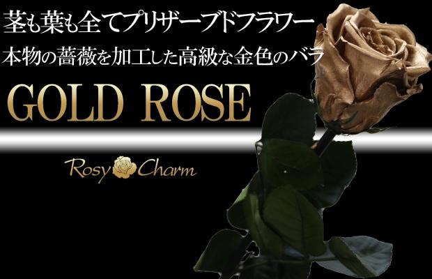 金色 薔薇 全てプリザーブドフラワー