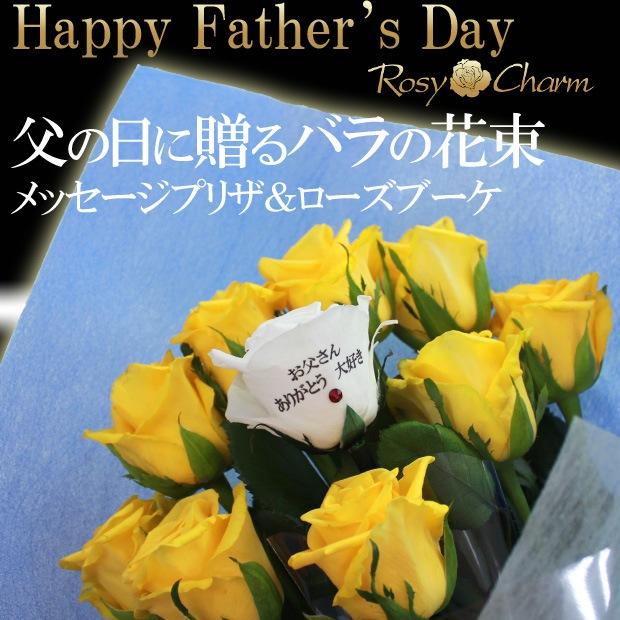 父の日メッセージ入り花束