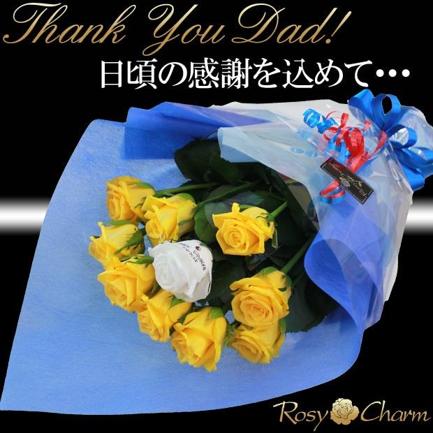 父の日バラの花束