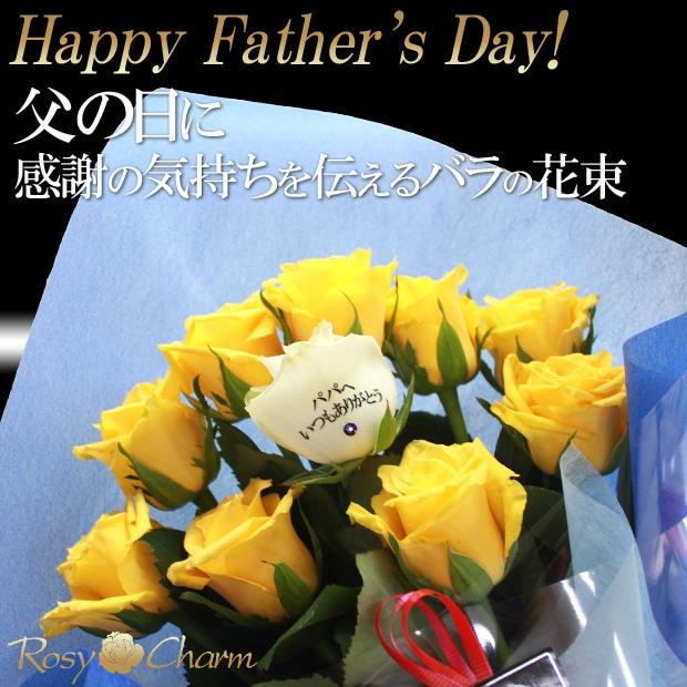 父の日 バラの花束