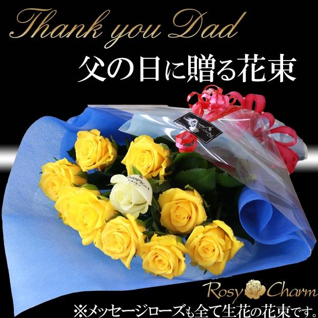 父の日薔薇の花束