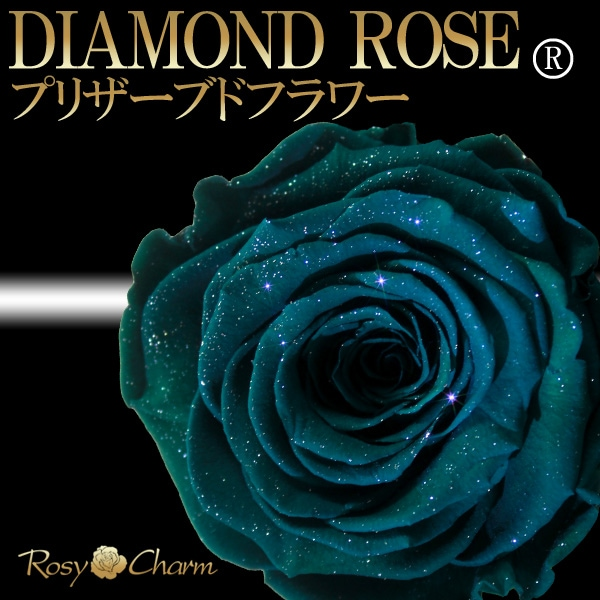 ダイヤモンドローズ 緑の薔薇