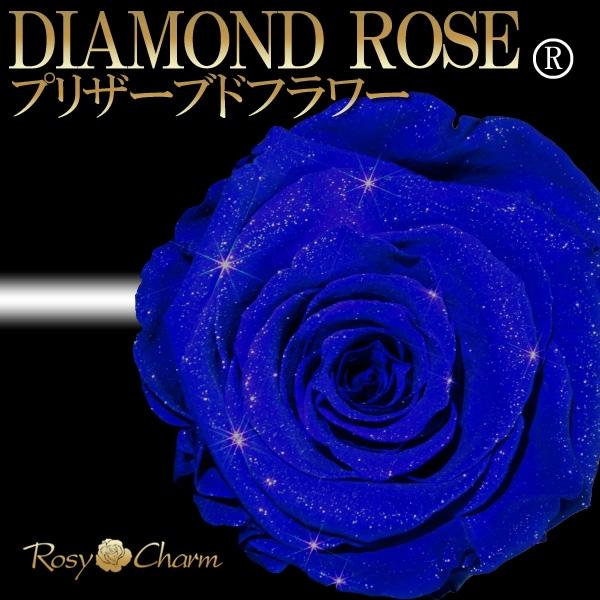 ダイヤモンドローズ青い薔薇