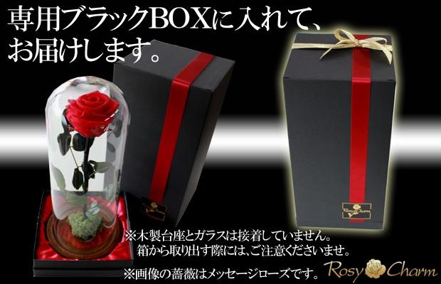 ガラスドーム ダイヤモンドローズ1本専用BOX