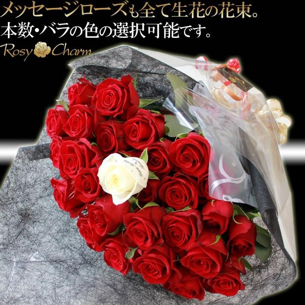 バラの花束メッセージローズ