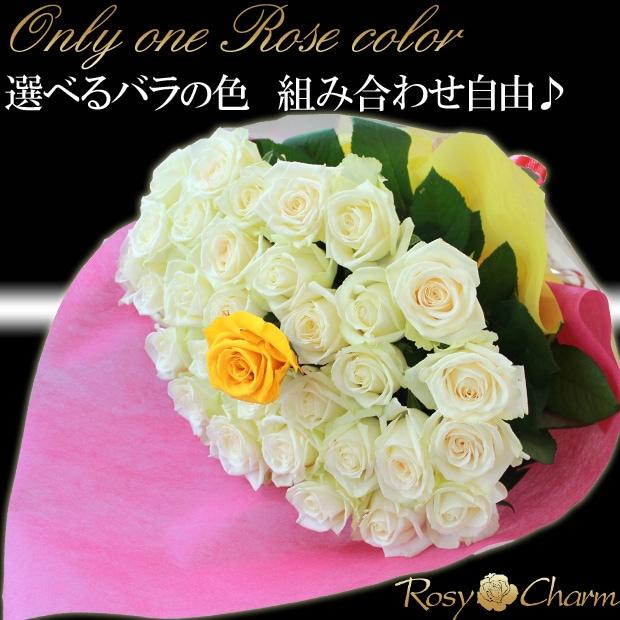 バラの色が選べる花束