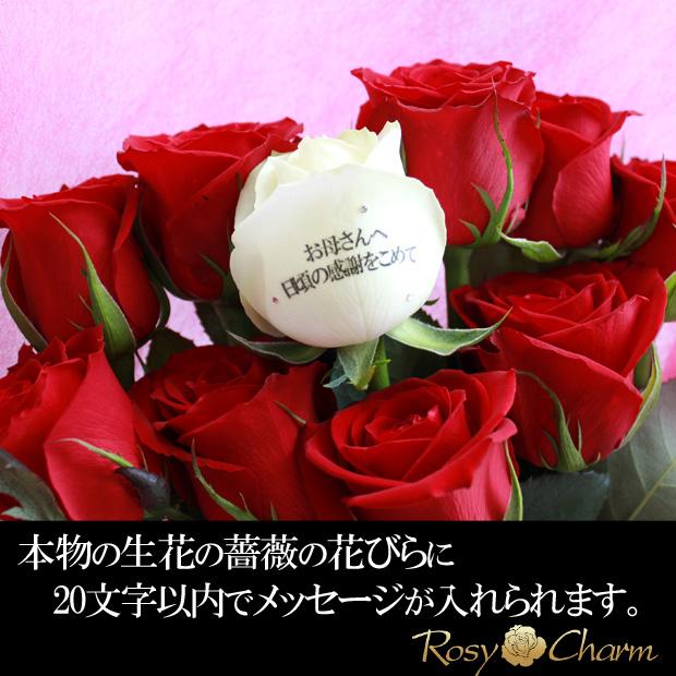 母の日メッセージ入りバラの花束