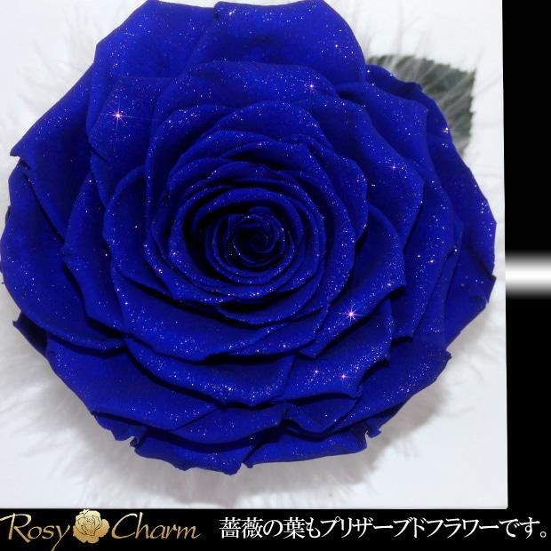 青いバラ プリザーブドフラワー