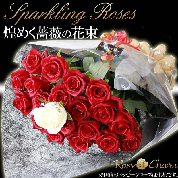 バラの花束 ラメ付き
