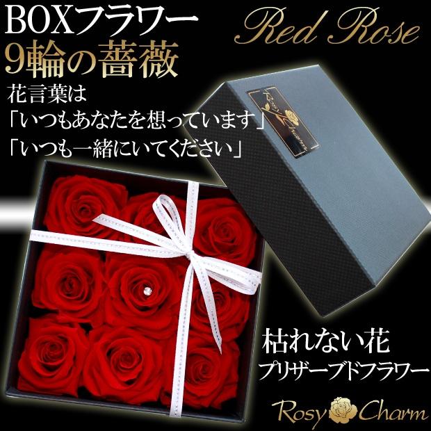 9本の薔薇