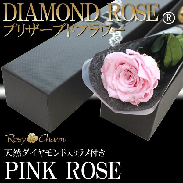 ダイヤモンドローズ ピンクのバラ 特別な贈り物に