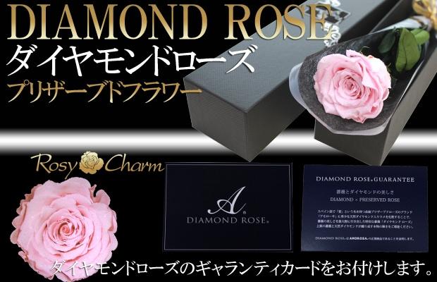 ダイヤモンドローズ プリザーブドフラワー ピンク