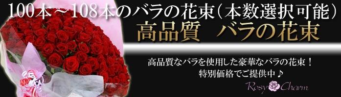 100本のバラの花束 プロポーズ・記念日・誕生日に贈る