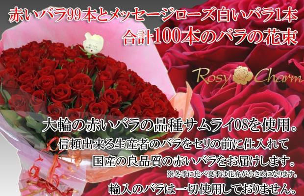100本のバラの花束 メッセージローズ・ブーケ