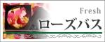 バラ風呂ギフト ローズバス(生花)