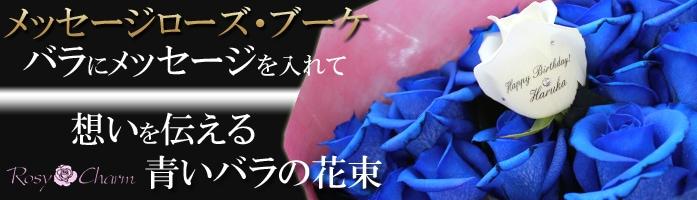 メッセージローズ・ブーケ|青いバラの花束