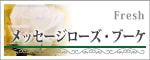 バラの花束 メッセージローズ・ブーケ(生花)