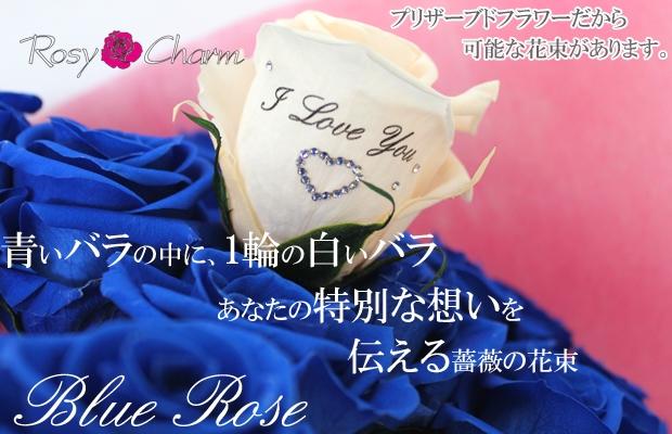 プリザーブドフラワーのバラの花束 青いバラ