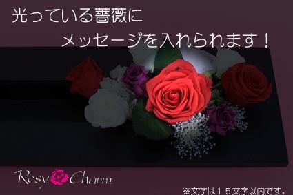バラに入れる メッセージ位置