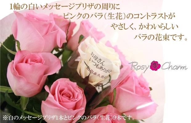 バラの花束 母の日