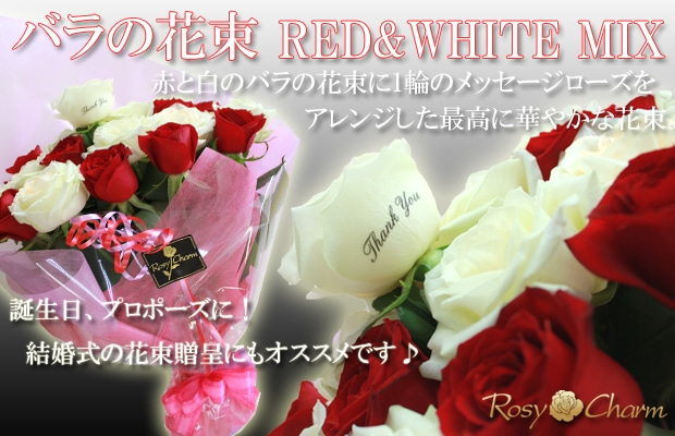 バラの花束ミックス 赤と白 メッセージローズ・ブーケミックス