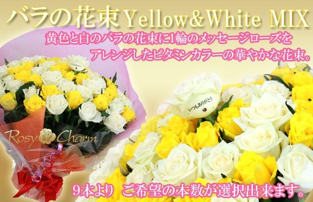 バラの花束 ミックス 黄色と白の花束