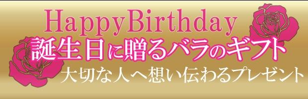 誕生日プレゼント バラのフラワーギフト