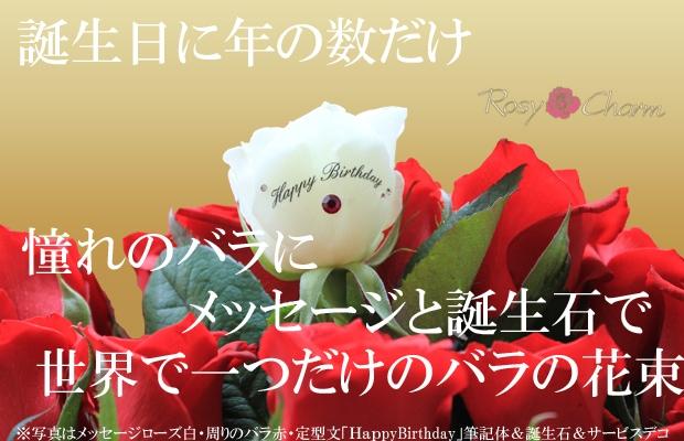 誕生日プレゼント バラ