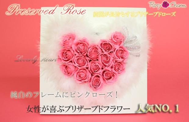 壁掛けフレームローズ ピンクのバラ