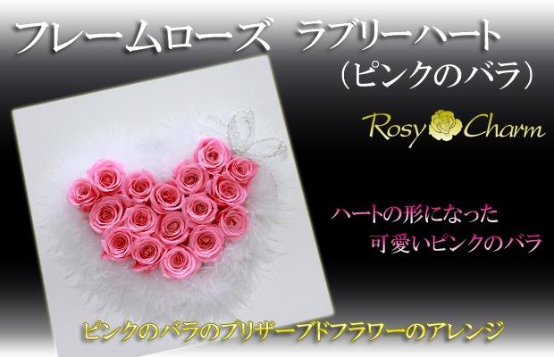 フレームローズ ラブリーハート ピンクのバラ