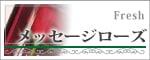 メッセージローズ(生花)