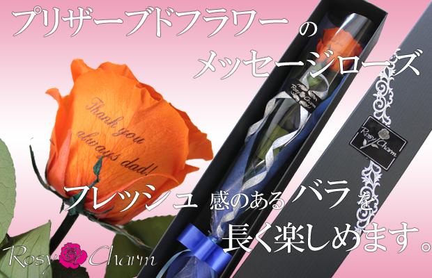 メッセージローズプリザーブドフラワー1輪のバラ