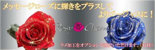 ラメ付き薔薇