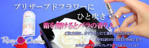 プリザーブドフラワーにバラの香り