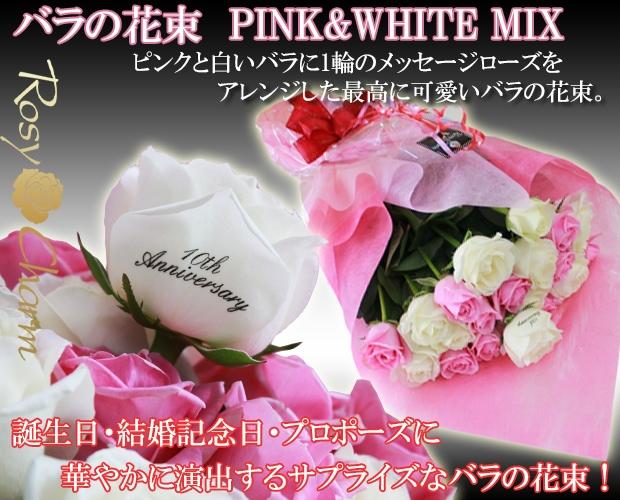 バラの花束ミックス ピンクと白