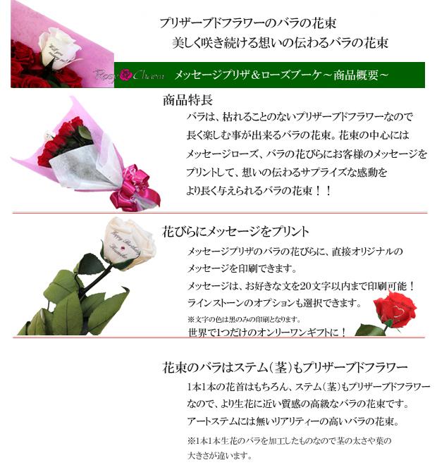 プリザーブドフラワーのバラの花束について