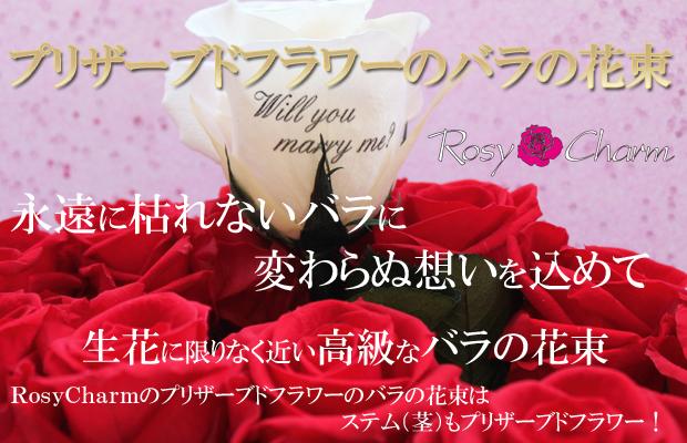 プリザーブドフラワーの花束赤いバラ