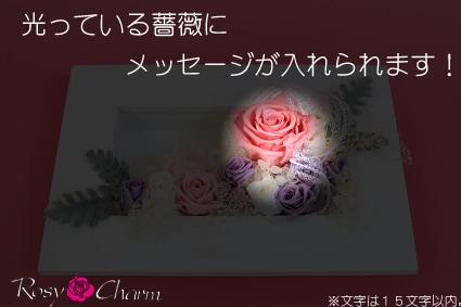 メッセージを入れるバラの位置