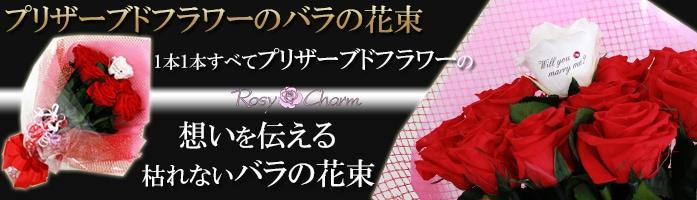 バラ花束 プリザーブドフラワー
